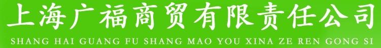 上海广福车行商贸有限责任公司
