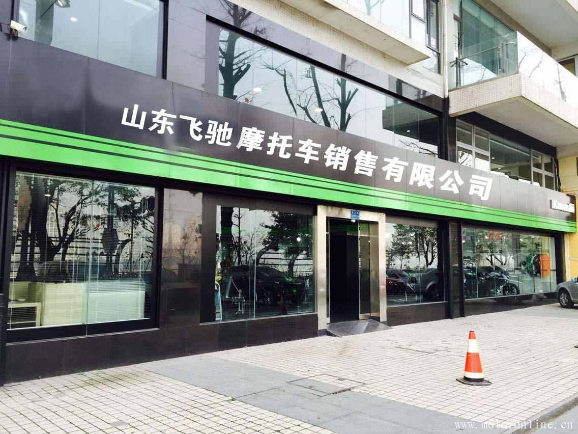 山东飞驰机车销售有限公司