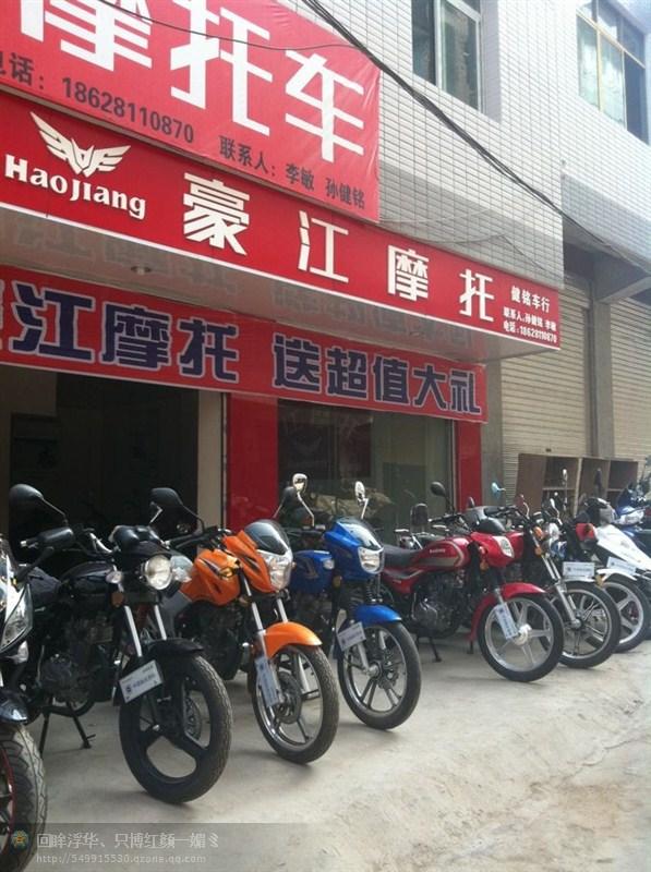巴中摩托车商城