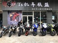 贵阳田氏齐心摩托车有限公司