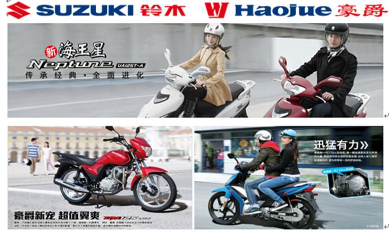 伽师县豪爵摩托车销售店