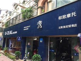 云南鲁润商贸有限公司