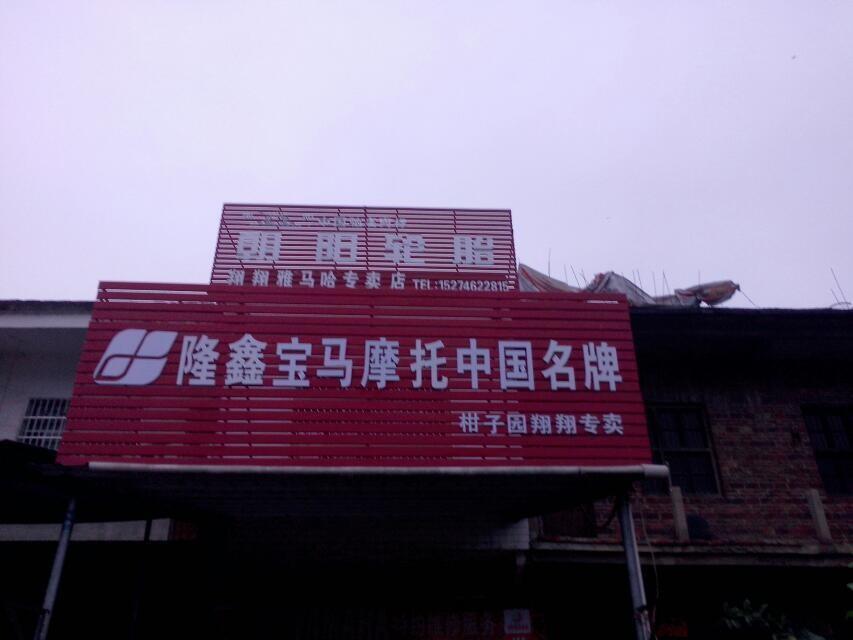 道州翔翔摩托车业