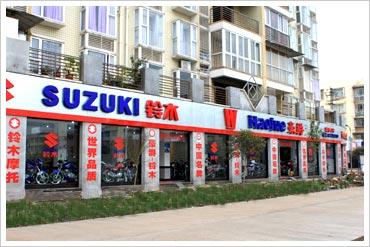 广州市鑫信摩托车销售有限公司