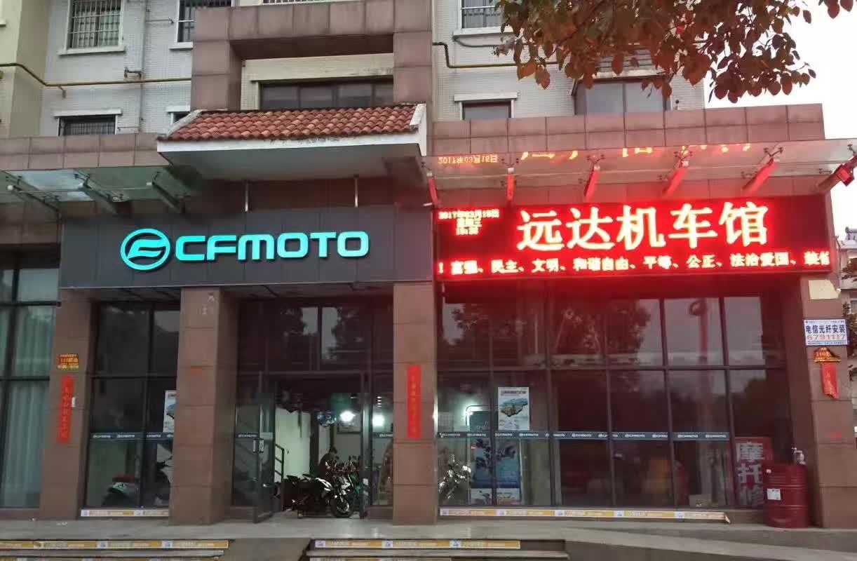 信阳市远达摩托车有限公司