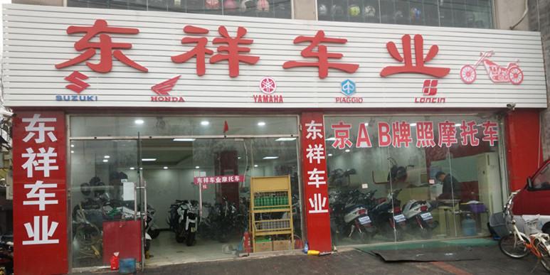 北京会飞云商贸中心