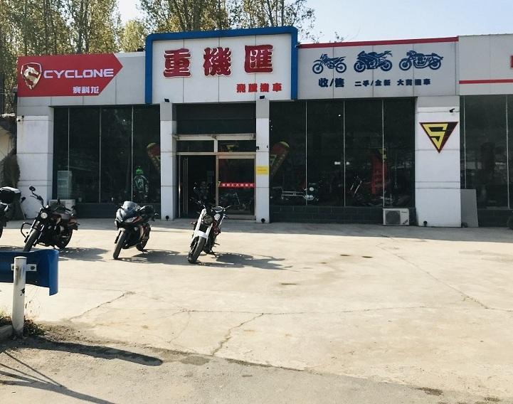 河南省飞腾摩托服务有限责任公司