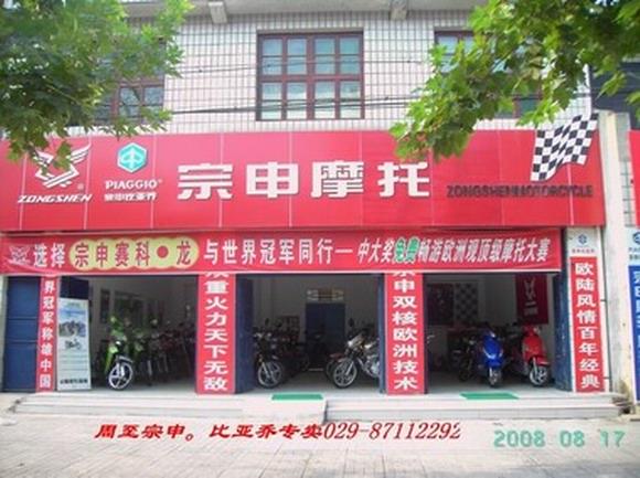 西安市周至县宗申摩托车专卖