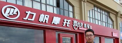 重庆万坤摩托车配件有限公司云南分公司