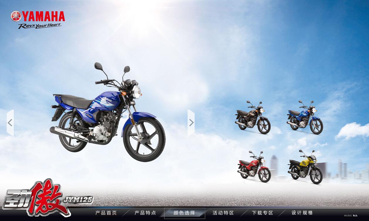 yamaha雅马哈新劲傲jym125雅马哈两轮摩托车