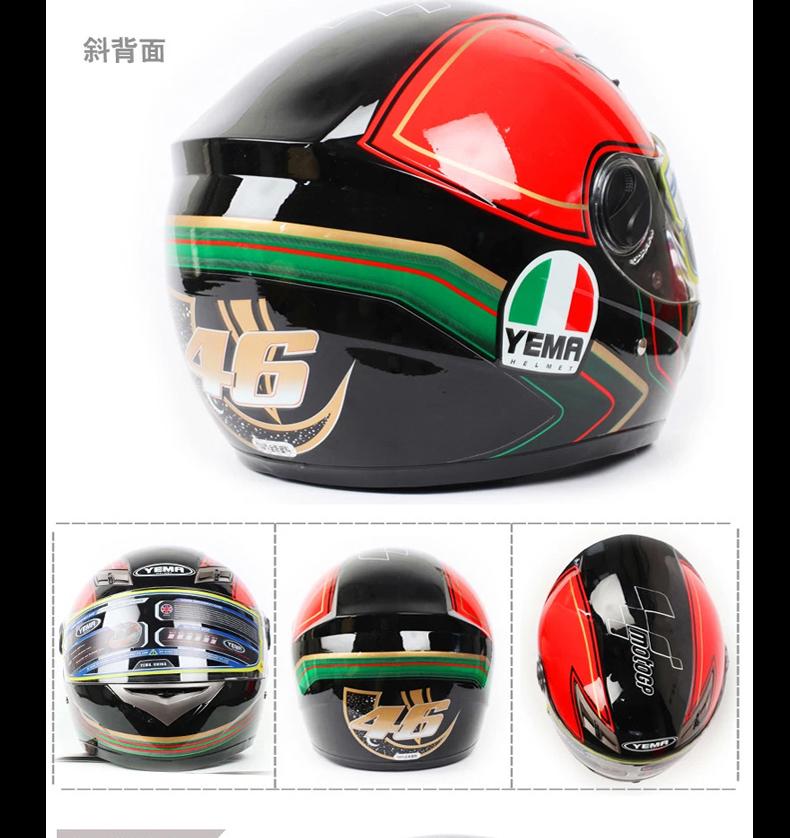 野马纪念版摩托车头盔全盔