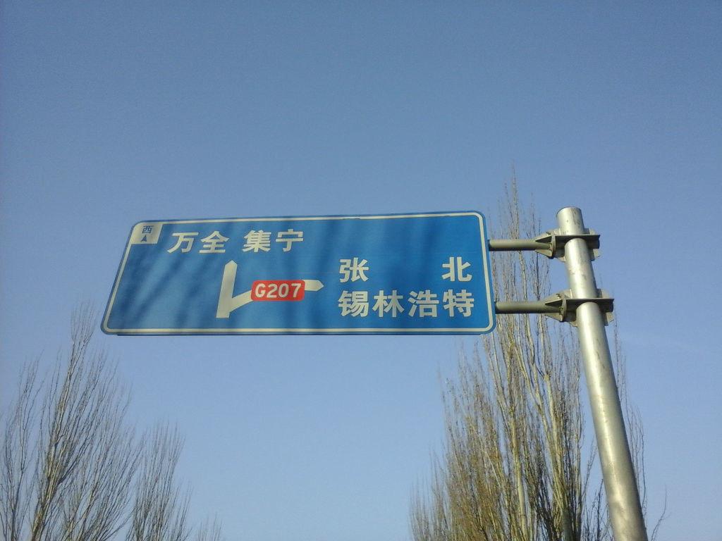 北京到包头.我和我的五羊本田-新