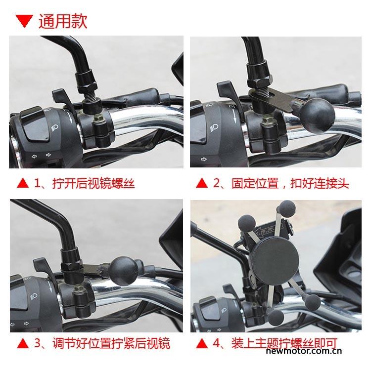 自行车电动车摩托车可充电手机支架