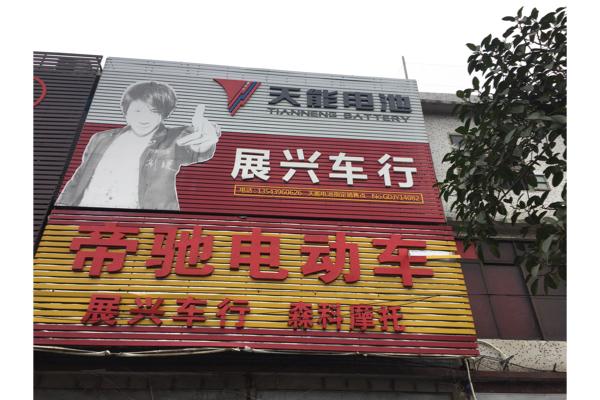 揭阳展兴车行