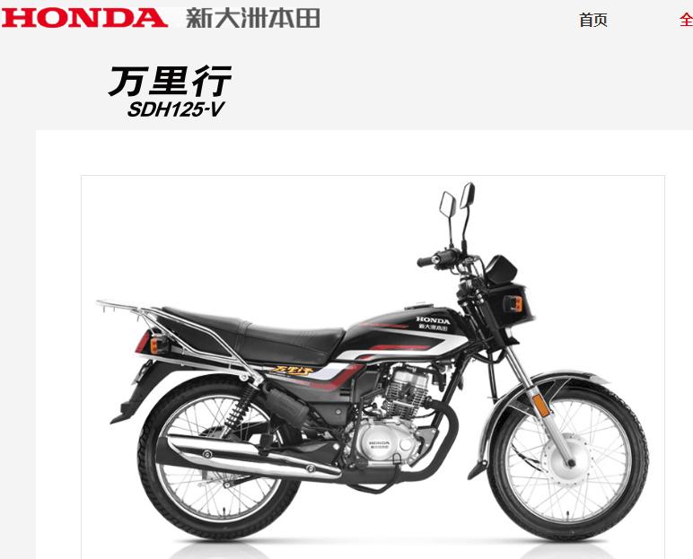 新大洲本田 万里行sdh125-v