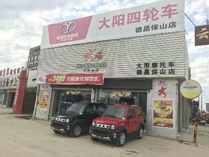 保山市隆阳区德昌商贸有限责任公司