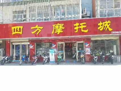 淮阳县四方摩托城(四方车业有限公司)