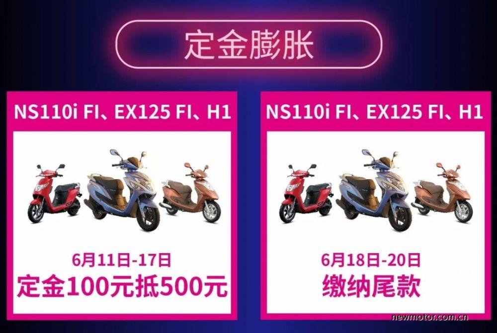 """""""粽""""情驾驭EX125FI震撼上线"""