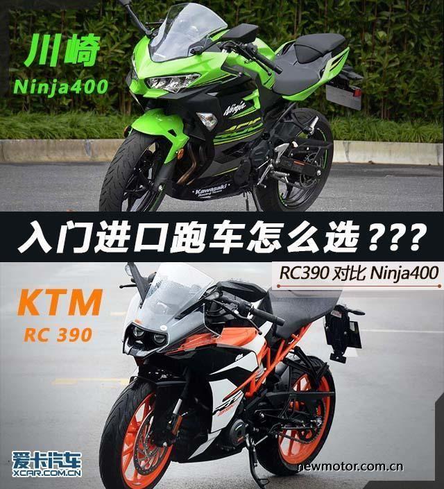 入门进口跑车怎么选 RC390对比Ninja400