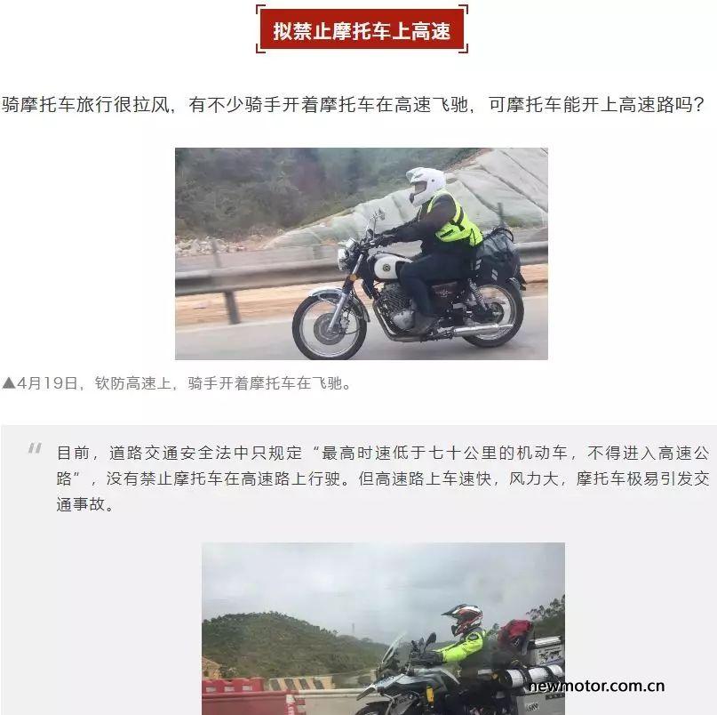 广西也要禁止摩托上高速了?