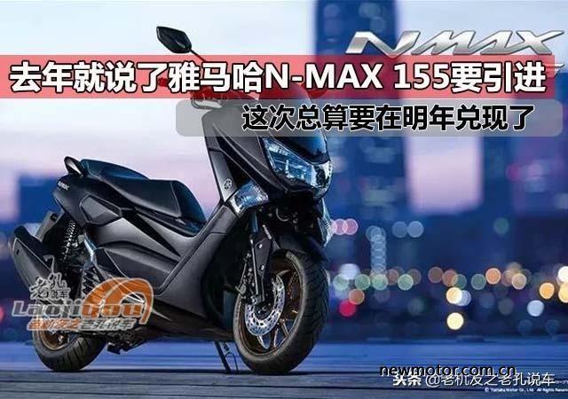 雅马哈N-MAX155要引进 这次总算要兑现了