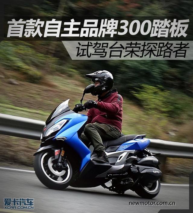 首款自主品牌300踏板试驾台荣探路者