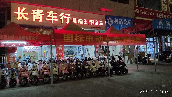 安溪县官桥长青摩托车店