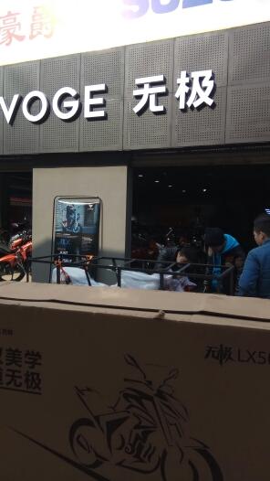 隆鑫(无极)摩托车经营部