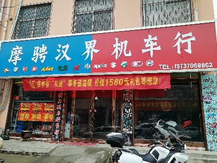 永城市摩骋汉界机车销售部