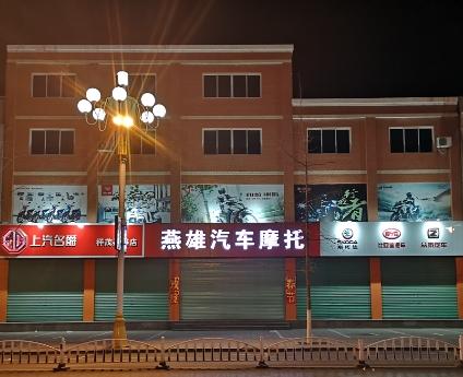 雄县燕雄摩托车销售有限公司