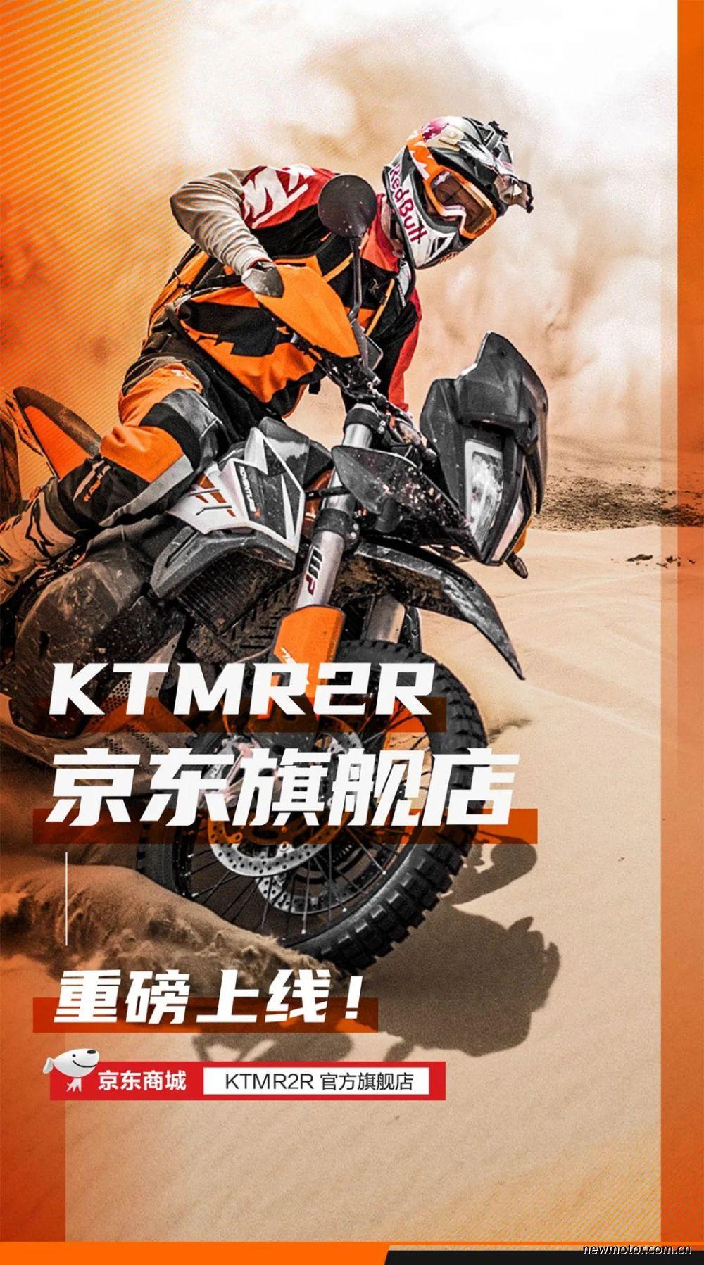 新浪篮球比分比分直播KTMR2R京东旗舰店重磅上线