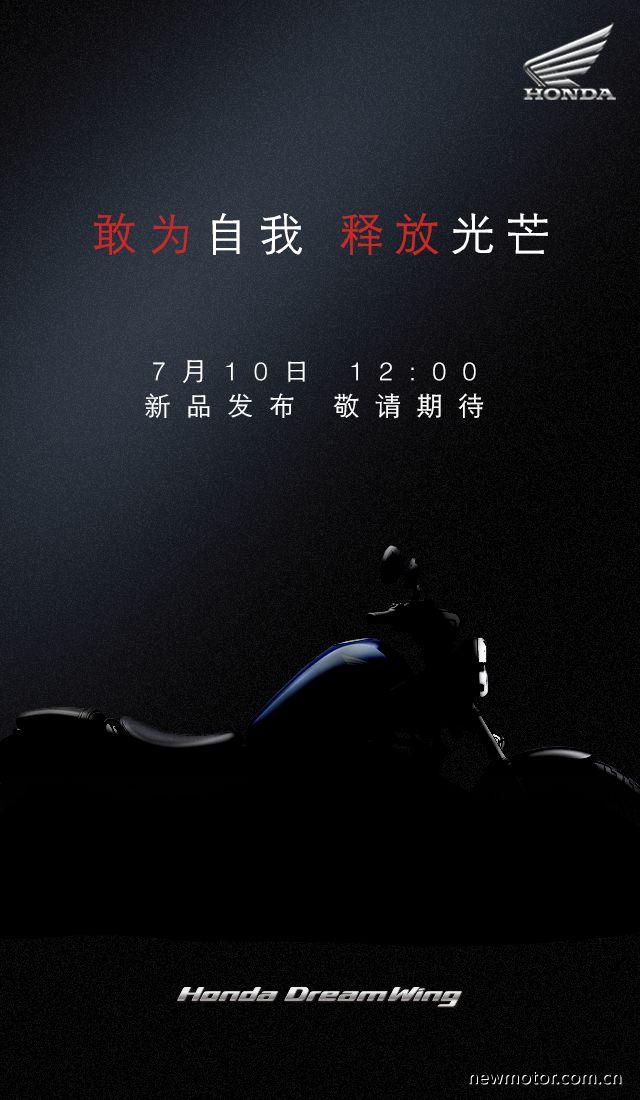 本田Rebel 500下月发布 能否撼动大家的美式情怀?