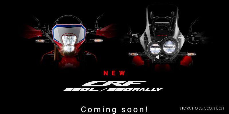 本田发布CRF250L、CRF250 Rally预告